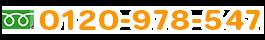 0120-978-547